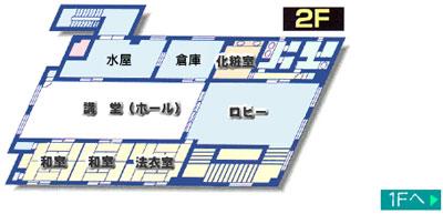 宝性寺越谷別院2階