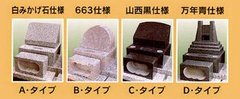 ペット墓 個別墓地の種類
