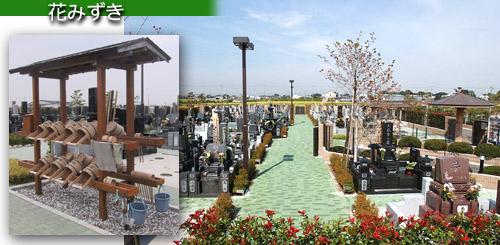 聖苑花みずき墓所