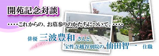 三波豊和氏・仙田住職/これからの、お墓参りのかたちについて|開苑記念対談