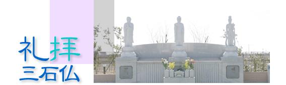 永代供養墓「礼拝三石仏」の外観