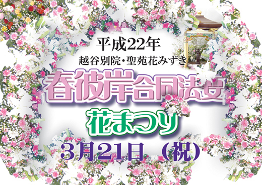 平成22年度春彼岸合同法要(花まつり同時開催)